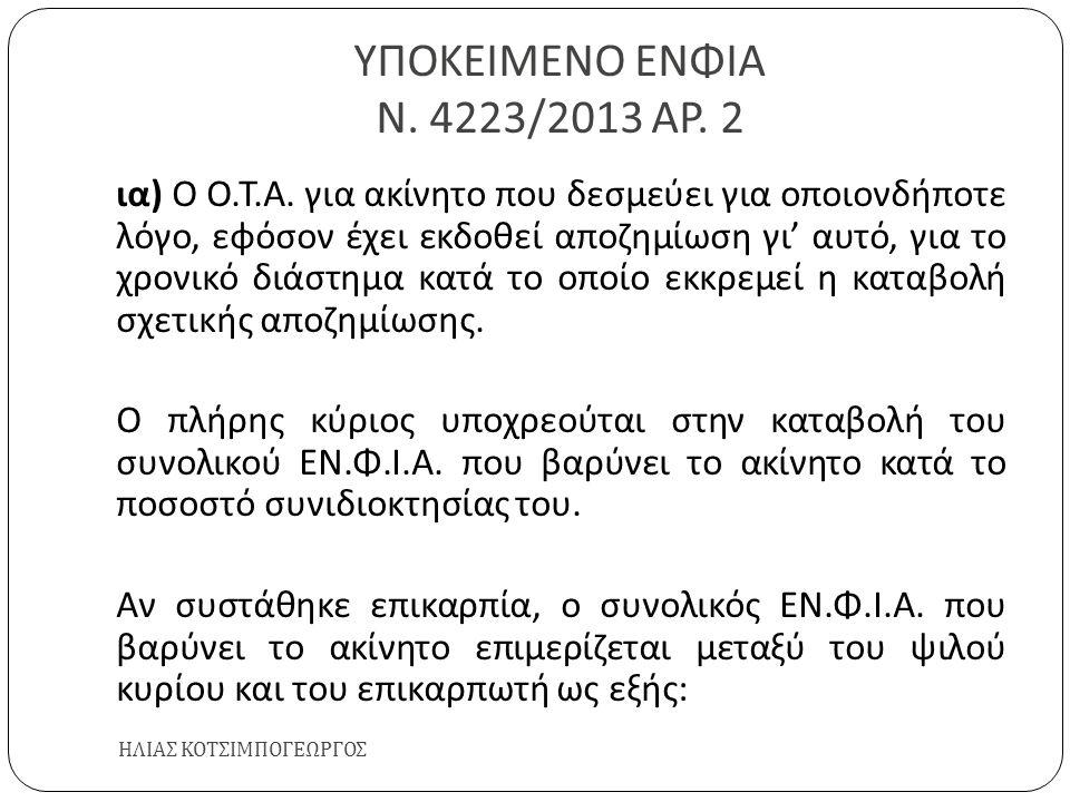 ΥΠΟΚΕΙΜΕΝΟ ΕΝΦΙΑ Ν. 4223/2013 ΑΡ. 2 ΗΛΙΑΣ ΚΟΤΣΙΜΠΟΓΕΩΡΓΟΣ ια ) Ο Ο. Τ. Α. για ακίνητο που δεσμεύει για οποιονδήποτε λόγο, εφόσον έχει εκδοθεί αποζημίω