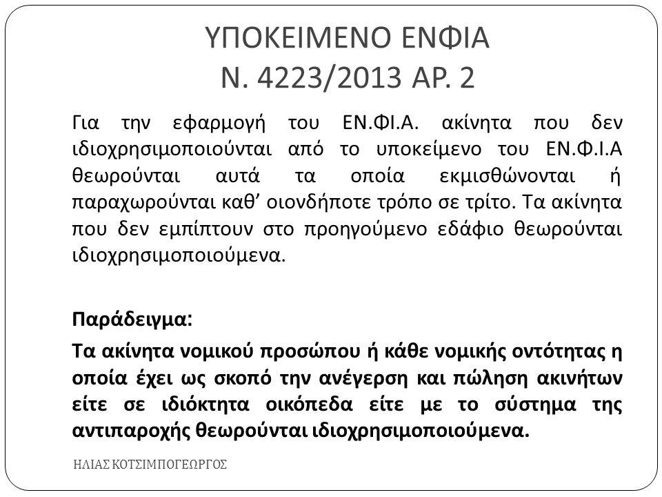 ΥΠΟΚΕΙΜΕΝΟ ΕΝΦΙΑ Ν. 4223/2013 ΑΡ. 2 ΗΛΙΑΣ ΚΟΤΣΙΜΠΟΓΕΩΡΓΟΣ Για την εφαρμογή του ΕΝ. ΦΙ. Α. ακίνητα που δεν ιδιοχρησιμοποιούνται από το υποκείμενο του Ε
