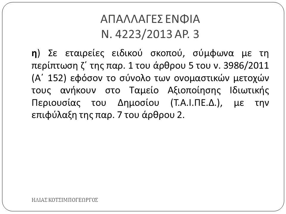 ΑΠΑΛΛΑΓΕΣ ΕΝΦΙΑ Ν. 4223/2013 ΑΡ. 3 ΗΛΙΑΣ ΚΟΤΣΙΜΠΟΓΕΩΡΓΟΣ η ) Σε εταιρείες ειδικού σκοπού, σύμφωνα με τη περίπτωση ζ΄ της παρ. 1 του άρθρου 5 του ν. 39