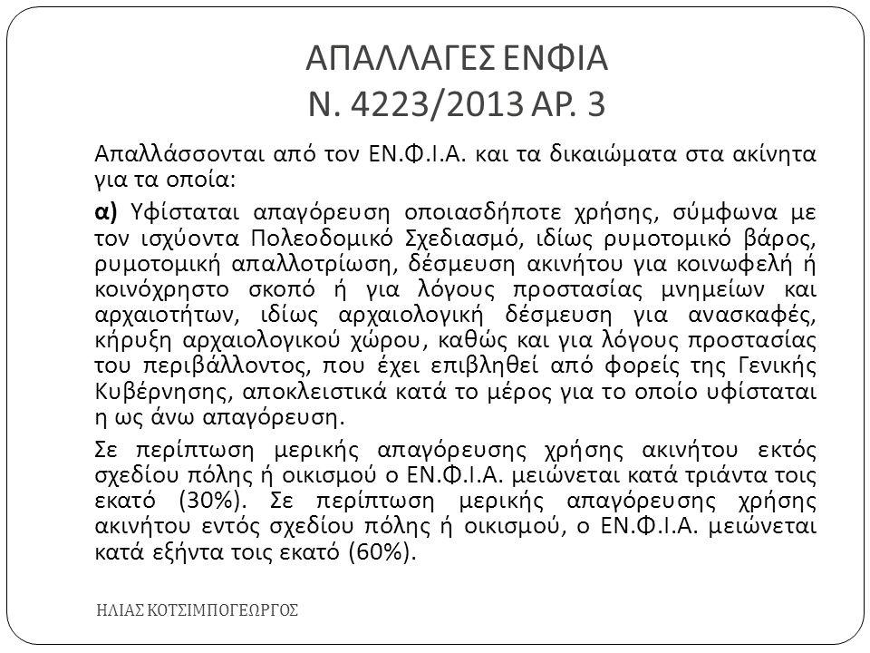ΑΠΑΛΛΑΓΕΣ ΕΝΦΙΑ Ν. 4223/2013 ΑΡ. 3 ΗΛΙΑΣ ΚΟΤΣΙΜΠΟΓΕΩΡΓΟΣ Απαλλάσσονται από τον ΕΝ. Φ. Ι. Α. και τα δικαιώματα στα ακίνητα για τα οποία : α ) Υφίσταται