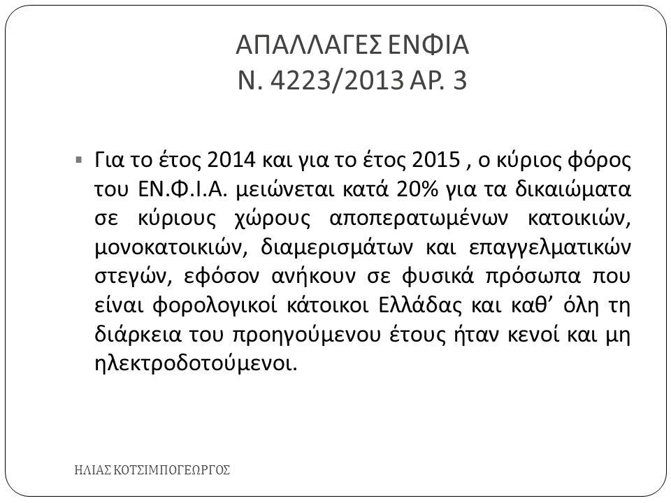 ΑΠΑΛΛΑΓΕΣ ΕΝΦΙΑ Ν. 4223/2013 ΑΡ. 3 ΗΛΙΑΣ ΚΟΤΣΙΜΠΟΓΕΩΡΓΟΣ  Για το έτος 2014 και για το έτος 2015 , ο κύριος φόρος του ΕΝ. Φ. Ι. Α. μειώνεται κατά 20%