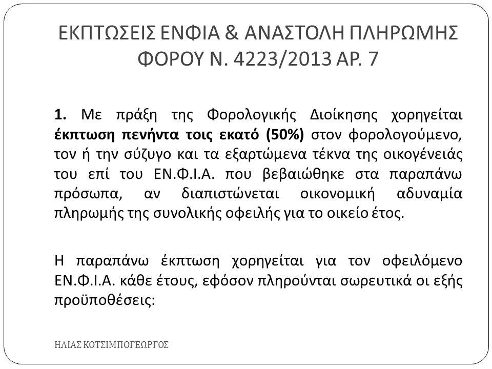 ΕΚΠΤΩΣΕΙΣ ΕΝΦΙΑ & ΑΝΑΣΤΟΛΗ ΠΛΗΡΩΜΗΣ ΦΟΡΟΥ Ν. 4223/2013 ΑΡ. 7 ΗΛΙΑΣ ΚΟΤΣΙΜΠΟΓΕΩΡΓΟΣ 1. Με πράξη της Φορολογικής Διοίκησης χορηγείται έκπτωση πενήντα το