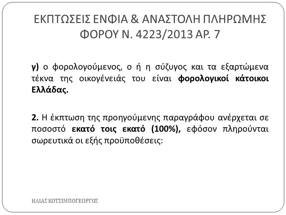 ΕΚΠΤΩΣΕΙΣ ΕΝΦΙΑ & ΑΝΑΣΤΟΛΗ ΠΛΗΡΩΜΗΣ ΦΟΡΟΥ Ν. 4223/2013 ΑΡ. 7 ΗΛΙΑΣ ΚΟΤΣΙΜΠΟΓΕΩΡΓΟΣ γ ) ο φορολογούμενος, ο ή η σύζυγος και τα εξαρτώμενα τέκνα της οικ