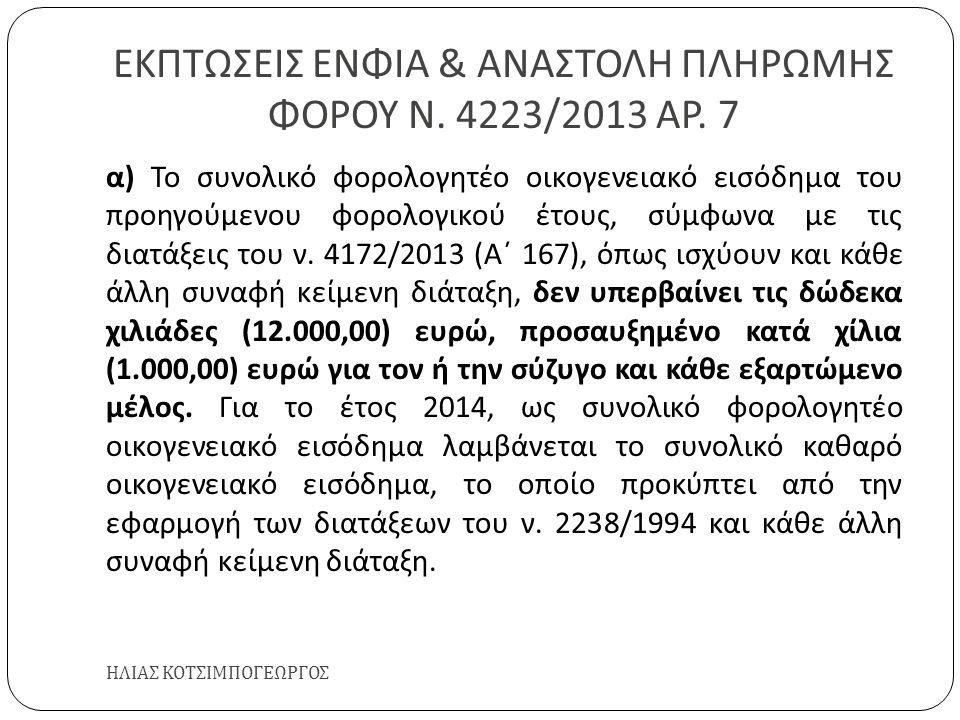 ΕΚΠΤΩΣΕΙΣ ΕΝΦΙΑ & ΑΝΑΣΤΟΛΗ ΠΛΗΡΩΜΗΣ ΦΟΡΟΥ Ν. 4223/2013 ΑΡ. 7 ΗΛΙΑΣ ΚΟΤΣΙΜΠΟΓΕΩΡΓΟΣ α ) Το συνολικό φορολογητέο οικογενειακό εισόδημα του προηγούμενου