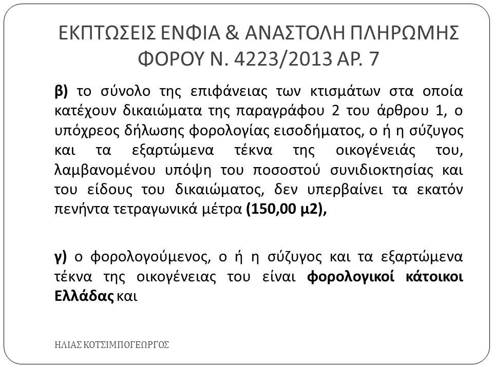 ΕΚΠΤΩΣΕΙΣ ΕΝΦΙΑ & ΑΝΑΣΤΟΛΗ ΠΛΗΡΩΜΗΣ ΦΟΡΟΥ Ν. 4223/2013 ΑΡ. 7 ΗΛΙΑΣ ΚΟΤΣΙΜΠΟΓΕΩΡΓΟΣ β ) το σύνολο της επιφάνειας των κτισμάτων στα οποία κατέχουν δικαι