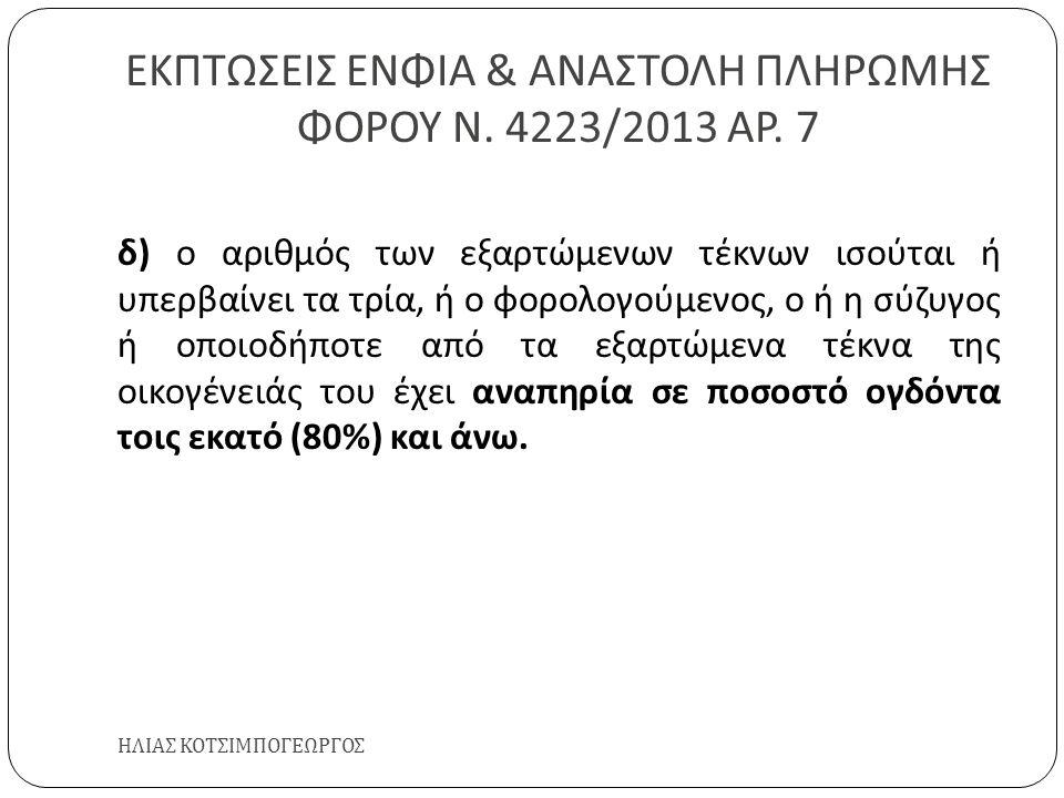 ΕΚΠΤΩΣΕΙΣ ΕΝΦΙΑ & ΑΝΑΣΤΟΛΗ ΠΛΗΡΩΜΗΣ ΦΟΡΟΥ Ν. 4223/2013 ΑΡ. 7 ΗΛΙΑΣ ΚΟΤΣΙΜΠΟΓΕΩΡΓΟΣ δ ) ο αριθμός των εξαρτώμενων τέκνων ισούται ή υπερβαίνει τα τρία,