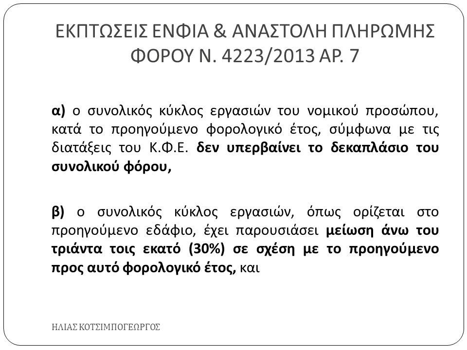 ΕΚΠΤΩΣΕΙΣ ΕΝΦΙΑ & ΑΝΑΣΤΟΛΗ ΠΛΗΡΩΜΗΣ ΦΟΡΟΥ Ν. 4223/2013 ΑΡ. 7 ΗΛΙΑΣ ΚΟΤΣΙΜΠΟΓΕΩΡΓΟΣ α ) ο συνολικός κύκλος εργασιών του νομικού προσώπου, κατά το προηγ