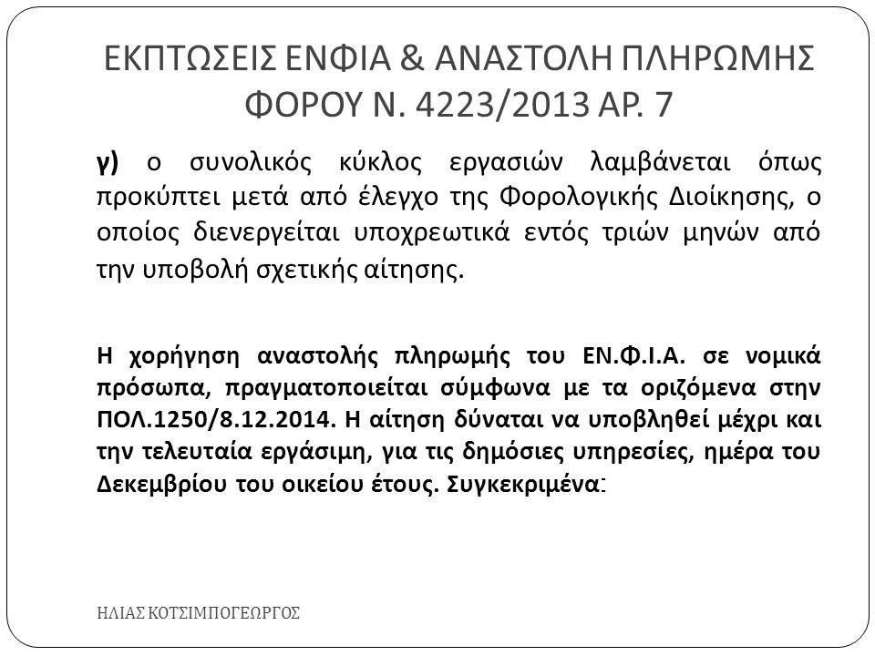 ΕΚΠΤΩΣΕΙΣ ΕΝΦΙΑ & ΑΝΑΣΤΟΛΗ ΠΛΗΡΩΜΗΣ ΦΟΡΟΥ Ν. 4223/2013 ΑΡ. 7 ΗΛΙΑΣ ΚΟΤΣΙΜΠΟΓΕΩΡΓΟΣ γ ) ο συνολικός κύκλος εργασιών λαμβάνεται όπως προκύπτει μετά από