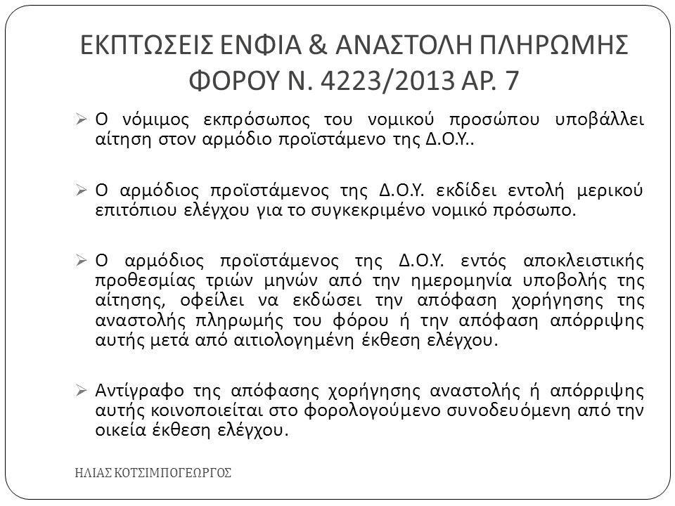 ΕΚΠΤΩΣΕΙΣ ΕΝΦΙΑ & ΑΝΑΣΤΟΛΗ ΠΛΗΡΩΜΗΣ ΦΟΡΟΥ Ν. 4223/2013 ΑΡ. 7 ΗΛΙΑΣ ΚΟΤΣΙΜΠΟΓΕΩΡΓΟΣ  Ο νόμιμος εκπρόσωπος του νομικού προσώπου υποβάλλει αίτηση στον α