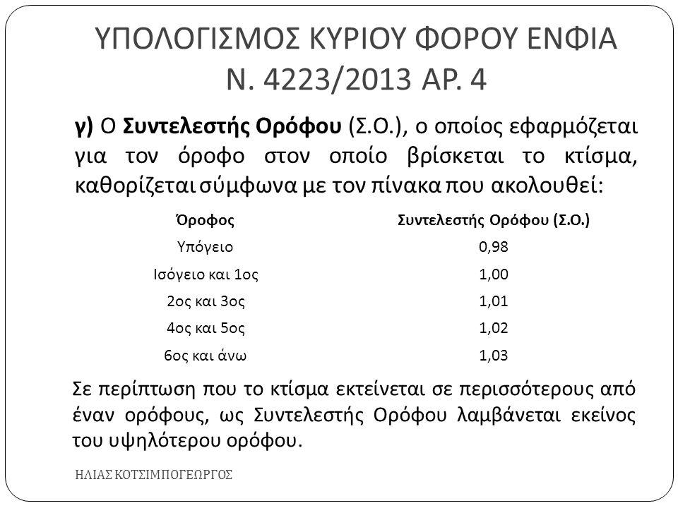 ΥΠΟΛΟΓΙΣΜΟΣ ΚΥΡΙΟΥ ΦΟΡΟΥ ΕΝΦΙΑ Ν. 4223/2013 ΑΡ. 4 ΗΛΙΑΣ ΚΟΤΣΙΜΠΟΓΕΩΡΓΟΣ γ ) Ο Συντελεστής Ορόφου ( Σ. Ο.), ο οποίος εφαρμόζεται για τον όροφο στον οπο