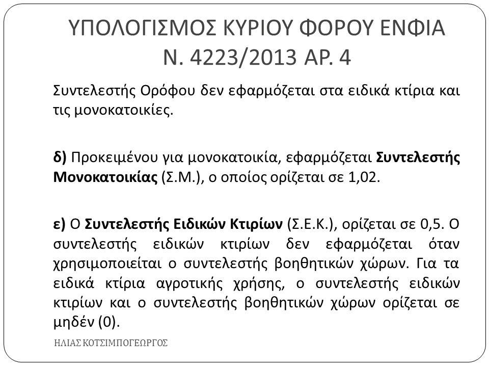ΥΠΟΛΟΓΙΣΜΟΣ ΚΥΡΙΟΥ ΦΟΡΟΥ ΕΝΦΙΑ Ν. 4223/2013 ΑΡ. 4 ΗΛΙΑΣ ΚΟΤΣΙΜΠΟΓΕΩΡΓΟΣ Συντελεστής Ορόφου δεν εφαρμόζεται στα ειδικά κτίρια και τις μονοκατοικίες. δ