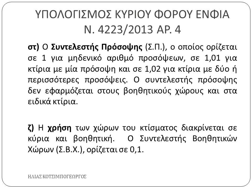 ΥΠΟΛΟΓΙΣΜΟΣ ΚΥΡΙΟΥ ΦΟΡΟΥ ΕΝΦΙΑ Ν. 4223/2013 ΑΡ. 4 ΗΛΙΑΣ ΚΟΤΣΙΜΠΟΓΕΩΡΓΟΣ στ ) Ο Συντελεστής Πρόσοψης ( Σ. Π.), ο οποίος ορίζεται σε 1 για μηδενικό αριθ