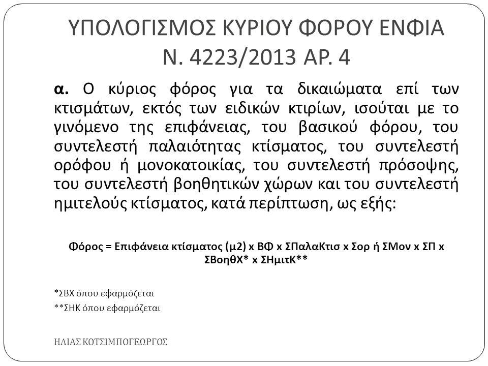 ΥΠΟΛΟΓΙΣΜΟΣ ΚΥΡΙΟΥ ΦΟΡΟΥ ΕΝΦΙΑ Ν. 4223/2013 ΑΡ. 4 ΗΛΙΑΣ ΚΟΤΣΙΜΠΟΓΕΩΡΓΟΣ α. Ο κύριος φόρος για τα δικαιώματα επί των κτισμάτων, εκτός των ειδικών κτιρί