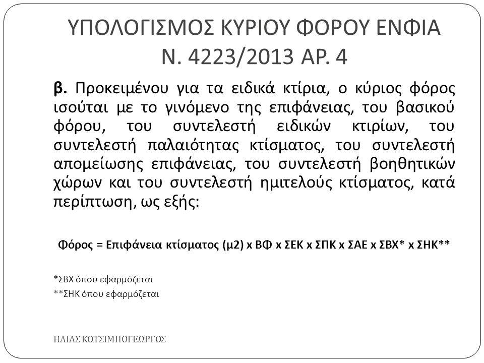 ΥΠΟΛΟΓΙΣΜΟΣ ΚΥΡΙΟΥ ΦΟΡΟΥ ΕΝΦΙΑ Ν. 4223/2013 ΑΡ. 4 ΗΛΙΑΣ ΚΟΤΣΙΜΠΟΓΕΩΡΓΟΣ β. Προκειμένου για τα ειδικά κτίρια, ο κύριος φόρος ισούται με το γινόμενο της