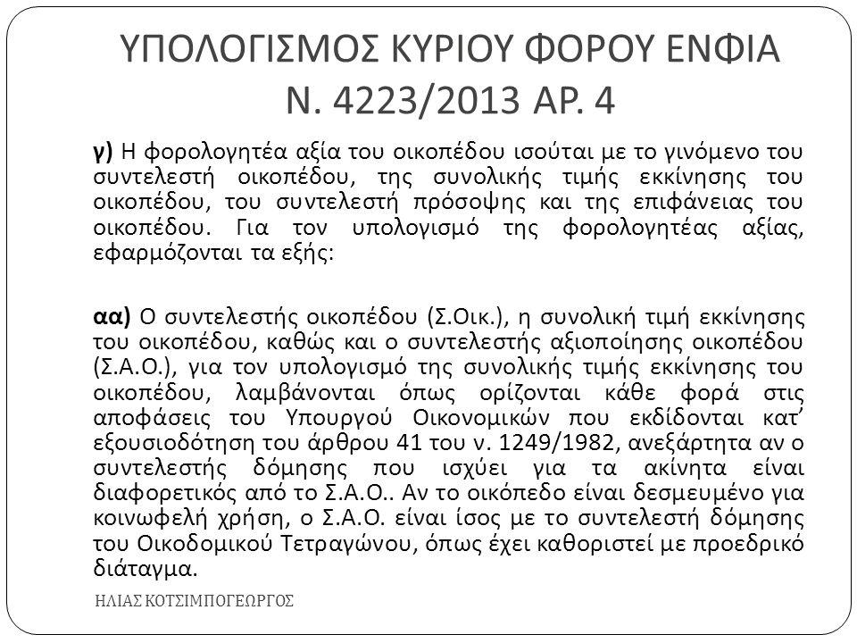 ΥΠΟΛΟΓΙΣΜΟΣ ΚΥΡΙΟΥ ΦΟΡΟΥ ΕΝΦΙΑ Ν. 4223/2013 ΑΡ. 4 ΗΛΙΑΣ ΚΟΤΣΙΜΠΟΓΕΩΡΓΟΣ γ ) Η φορολογητέα αξία του οικοπέδου ισούται με το γινόμενο του συντελεστή οικ