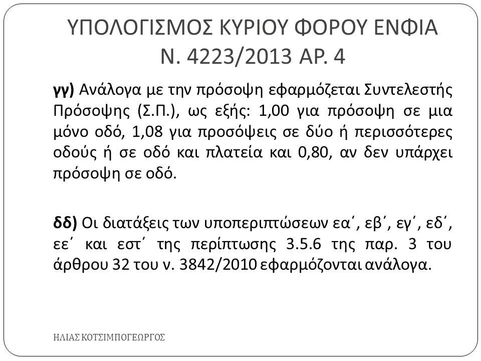 ΥΠΟΛΟΓΙΣΜΟΣ ΚΥΡΙΟΥ ΦΟΡΟΥ ΕΝΦΙΑ Ν. 4223/2013 ΑΡ. 4 ΗΛΙΑΣ ΚΟΤΣΙΜΠΟΓΕΩΡΓΟΣ γγ ) Ανάλογα με την πρόσοψη εφαρμόζεται Συντελεστής Πρόσοψης ( Σ. Π.), ως εξής