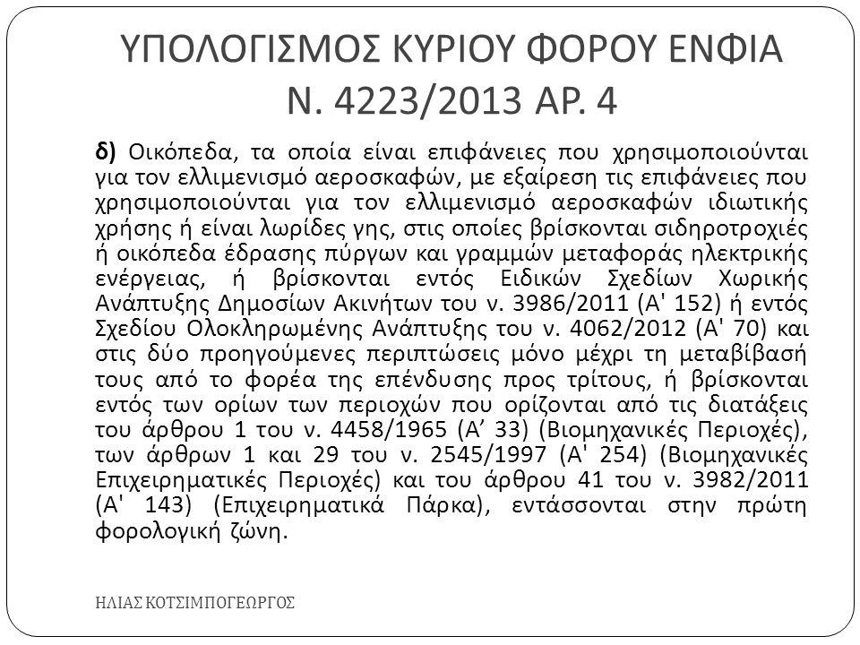 ΥΠΟΛΟΓΙΣΜΟΣ ΚΥΡΙΟΥ ΦΟΡΟΥ ΕΝΦΙΑ Ν. 4223/2013 ΑΡ. 4 ΗΛΙΑΣ ΚΟΤΣΙΜΠΟΓΕΩΡΓΟΣ δ ) Οικόπεδα, τα οποία είναι επιφάνειες που χρησιμοποιούνται για τον ελλιμενισ