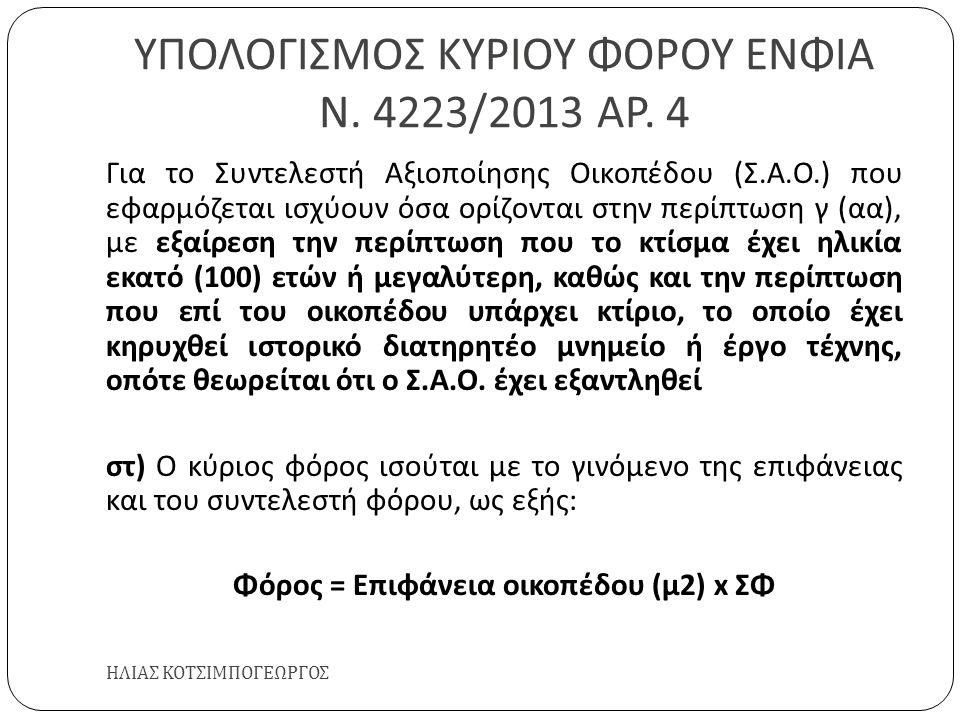 ΥΠΟΛΟΓΙΣΜΟΣ ΚΥΡΙΟΥ ΦΟΡΟΥ ΕΝΦΙΑ Ν. 4223/2013 ΑΡ. 4 ΗΛΙΑΣ ΚΟΤΣΙΜΠΟΓΕΩΡΓΟΣ Για το Συντελεστή Αξιοποίησης Οικοπέδου ( Σ. Α. Ο.) που εφαρμόζεται ισχύουν όσ