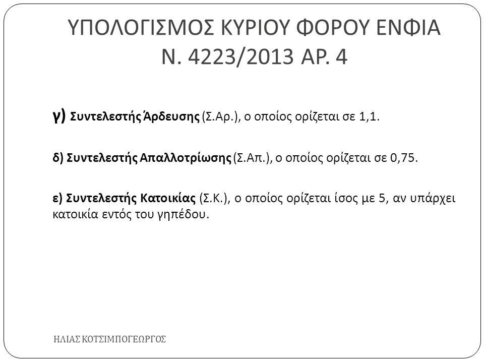 ΥΠΟΛΟΓΙΣΜΟΣ ΚΥΡΙΟΥ ΦΟΡΟΥ ΕΝΦΙΑ Ν. 4223/2013 ΑΡ. 4 ΗΛΙΑΣ ΚΟΤΣΙΜΠΟΓΕΩΡΓΟΣ γ ) Συντελεστής Άρδευσης ( Σ. Αρ.), ο οποίος ορίζεται σε 1,1. δ ) Συντελεστής