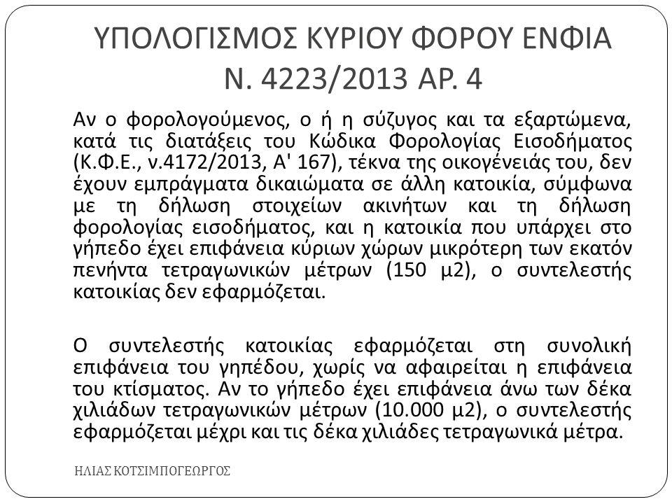 ΥΠΟΛΟΓΙΣΜΟΣ ΚΥΡΙΟΥ ΦΟΡΟΥ ΕΝΦΙΑ Ν. 4223/2013 ΑΡ. 4 ΗΛΙΑΣ ΚΟΤΣΙΜΠΟΓΕΩΡΓΟΣ Αν ο φορολογούμενος, ο ή η σύζυγος και τα εξαρτώμενα, κατά τις διατάξεις του Κ