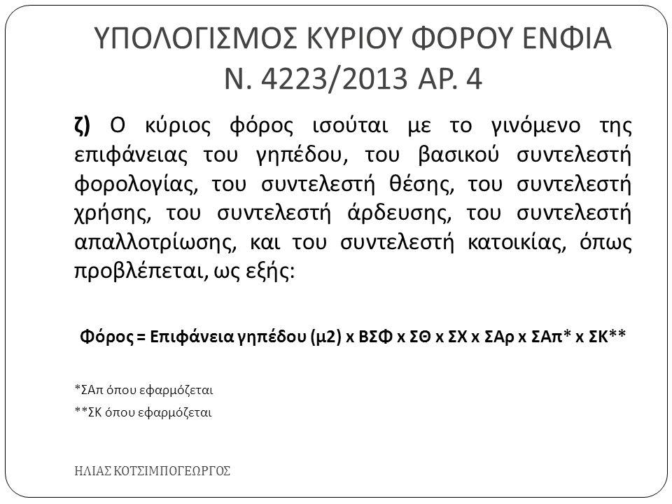 ΥΠΟΛΟΓΙΣΜΟΣ ΚΥΡΙΟΥ ΦΟΡΟΥ ΕΝΦΙΑ Ν. 4223/2013 ΑΡ. 4 ΗΛΙΑΣ ΚΟΤΣΙΜΠΟΓΕΩΡΓΟΣ ζ ) Ο κύριος φόρος ισούται με το γινόμενο της επιφάνειας του γηπέδου, του βασι