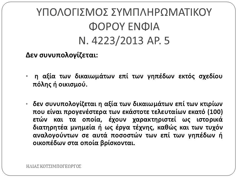 ΥΠΟΛΟΓΙΣΜΟΣ ΣΥΜΠΛΗΡΩΜΑΤΙΚΟΥ ΦΟΡΟΥ ΕΝΦΙΑ Ν. 4223/2013 ΑΡ. 5 ΗΛΙΑΣ ΚΟΤΣΙΜΠΟΓΕΩΡΓΟΣ Δεν συνυπολογίζεται : η αξία των δικαιωμάτων επί των γηπέδων εκτός σχ