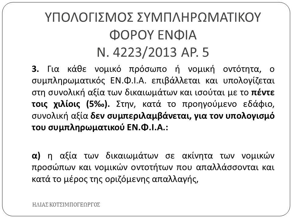 ΥΠΟΛΟΓΙΣΜΟΣ ΣΥΜΠΛΗΡΩΜΑΤΙΚΟΥ ΦΟΡΟΥ ΕΝΦΙΑ Ν. 4223/2013 ΑΡ. 5 ΗΛΙΑΣ ΚΟΤΣΙΜΠΟΓΕΩΡΓΟΣ 3. Για κάθε νομικό πρόσωπο ή νομική οντότητα, ο συμπληρωματικός ΕΝ. Φ