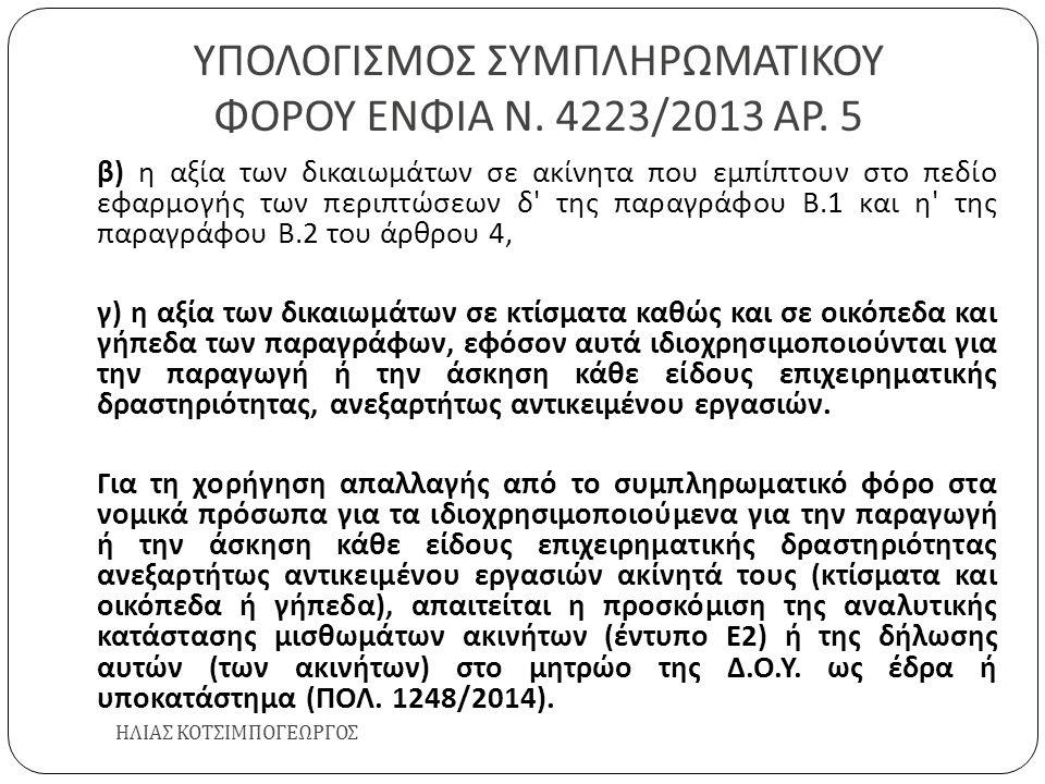 ΥΠΟΛΟΓΙΣΜΟΣ ΣΥΜΠΛΗΡΩΜΑΤΙΚΟΥ ΦΟΡΟΥ ΕΝΦΙΑ Ν. 4223/2013 ΑΡ. 5 ΗΛΙΑΣ ΚΟΤΣΙΜΠΟΓΕΩΡΓΟΣ β ) η αξία των δικαιωμάτων σε ακίνητα που εμπίπτουν στο πεδίο εφαρμογ