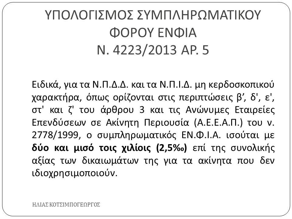 ΥΠΟΛΟΓΙΣΜΟΣ ΣΥΜΠΛΗΡΩΜΑΤΙΚΟΥ ΦΟΡΟΥ ΕΝΦΙΑ Ν. 4223/2013 ΑΡ. 5 ΗΛΙΑΣ ΚΟΤΣΙΜΠΟΓΕΩΡΓΟΣ Ειδικά, για τα Ν. Π. Δ. Δ. και τα Ν. Π. Ι. Δ. μη κερδοσκοπικού χαρακτ