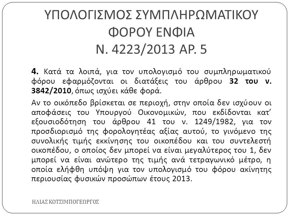 ΥΠΟΛΟΓΙΣΜΟΣ ΣΥΜΠΛΗΡΩΜΑΤΙΚΟΥ ΦΟΡΟΥ ΕΝΦΙΑ Ν. 4223/2013 ΑΡ. 5 ΗΛΙΑΣ ΚΟΤΣΙΜΠΟΓΕΩΡΓΟΣ 4. Κατά τα λοιπά, για τον υπολογισμό του συμπληρωματικού φόρου εφαρμό