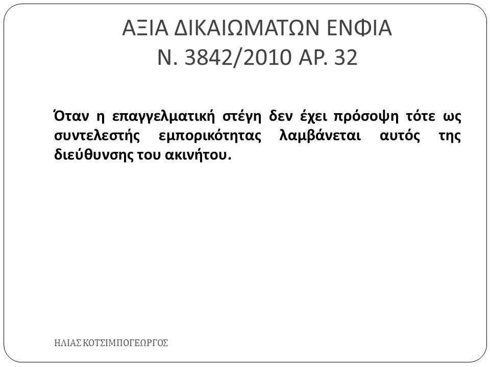 ΑΞΙΑ ΔΙΚΑΙΩΜΑΤΩΝ ΕΝΦΙΑ Ν. 3842/2010 ΑΡ. 32 ΗΛΙΑΣ ΚΟΤΣΙΜΠΟΓΕΩΡΓΟΣ Όταν η επαγγελματική στέγη δεν έχει πρόσοψη τότε ως συντελεστής εμπορικότητας λαμβάνε