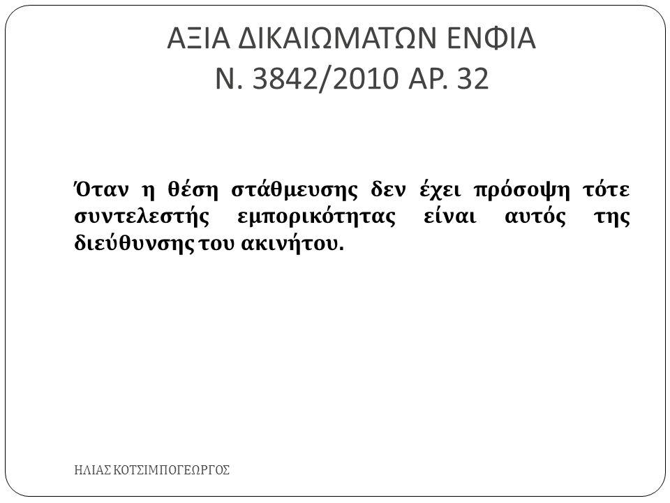 ΑΞΙΑ ΔΙΚΑΙΩΜΑΤΩΝ ΕΝΦΙΑ Ν. 3842/2010 ΑΡ. 32 ΗΛΙΑΣ ΚΟΤΣΙΜΠΟΓΕΩΡΓΟΣ Όταν η θέση στάθμευσης δεν έχει πρόσοψη τότε συντελεστής εμπορικότητας είναι αυτός τη