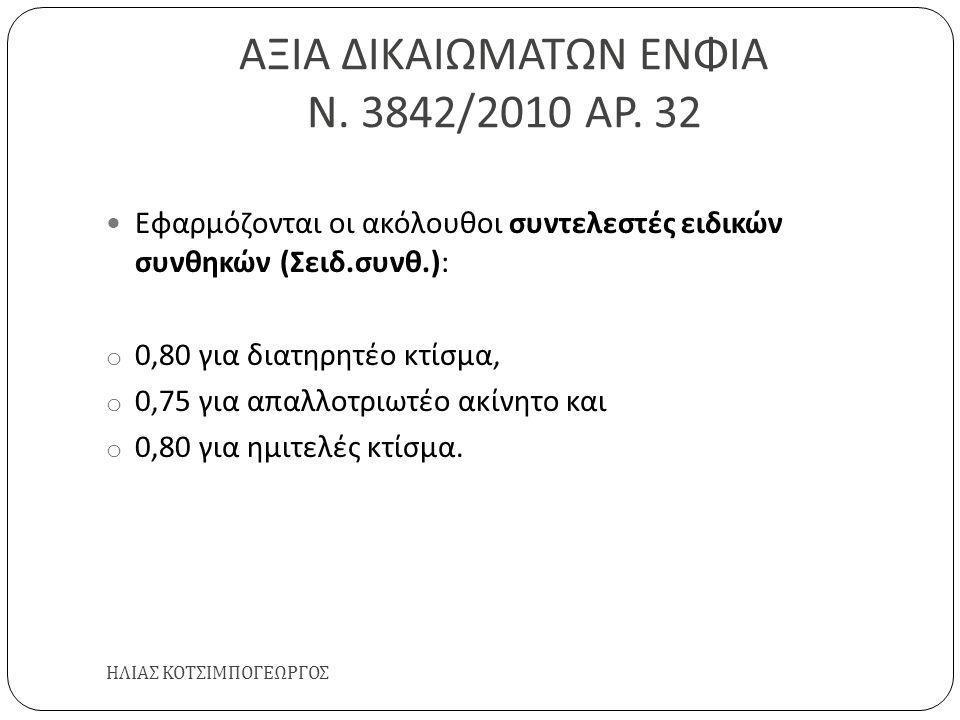 ΑΞΙΑ ΔΙΚΑΙΩΜΑΤΩΝ ΕΝΦΙΑ Ν. 3842/2010 ΑΡ. 32 ΗΛΙΑΣ ΚΟΤΣΙΜΠΟΓΕΩΡΓΟΣ Εφαρμόζονται οι ακόλουθοι συντελεστές ειδικών συνθηκών ( Σειδ. συνθ.): o 0,80 για δια