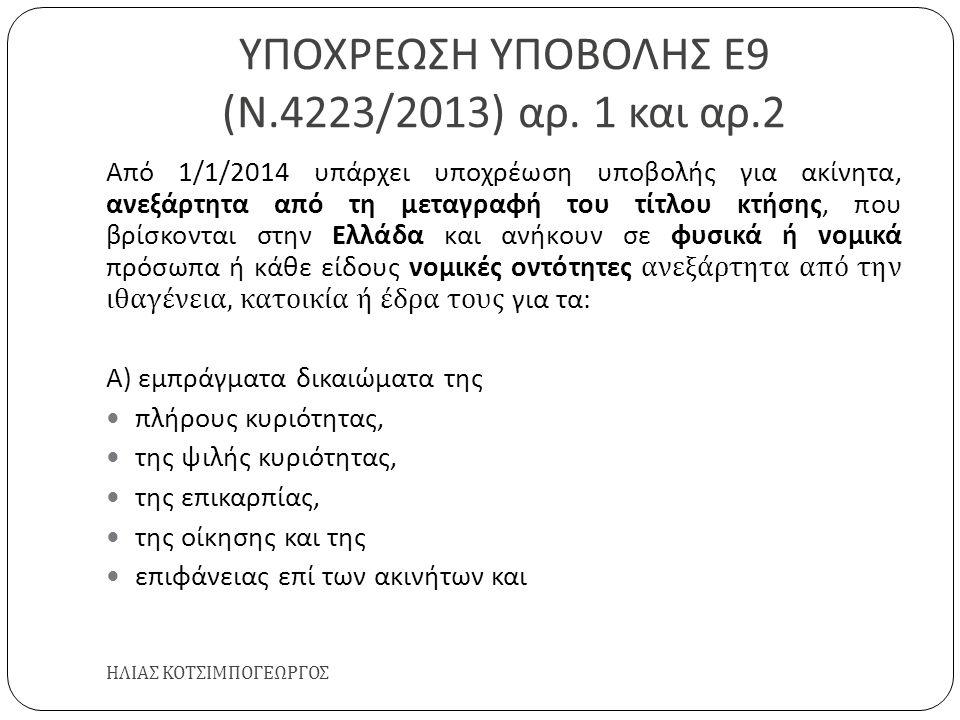 ΥΠΟΧΡΕΩΣΗ ΥΠΟΒΟΛΗΣ Ε 9 ( Ν.4223/2013) αρ. 1 και αρ.2 ΗΛΙΑΣ ΚΟΤΣΙΜΠΟΓΕΩΡΓΟΣ Από 1/1/2014 υπάρχει υποχρέωση υποβολής για ακίνητα, ανεξάρτητα από τη μετα