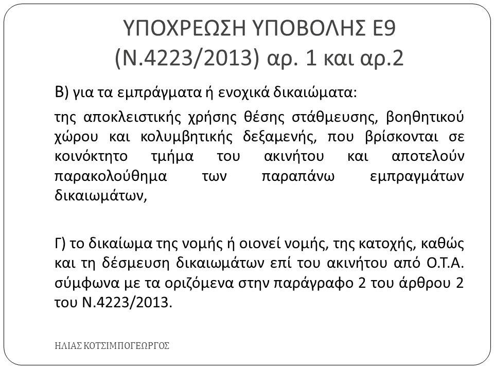 ΥΠΟΧΡΕΩΣΗ ΥΠΟΒΟΛΗΣ Ε 9 ( Ν.4223/2013) αρ. 1 και αρ.2 ΗΛΙΑΣ ΚΟΤΣΙΜΠΟΓΕΩΡΓΟΣ Β ) για τα εμπράγματα ή ενοχικά δικαιώματα : της αποκλειστικής χρήσης θέσης