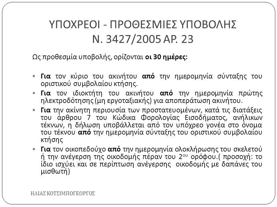 ΥΠΟΧΡΕΟΙ - ΠΡΟΘΕΣΜΙΕΣ ΥΠΟΒΟΛΗΣ Ν. 3427/2005 ΑΡ. 23 Ως προθεσμία υποβολής, ορίζονται οι 30 ημέρες :  Για τον κύριο του ακινήτου από την ημερομηνία σύν