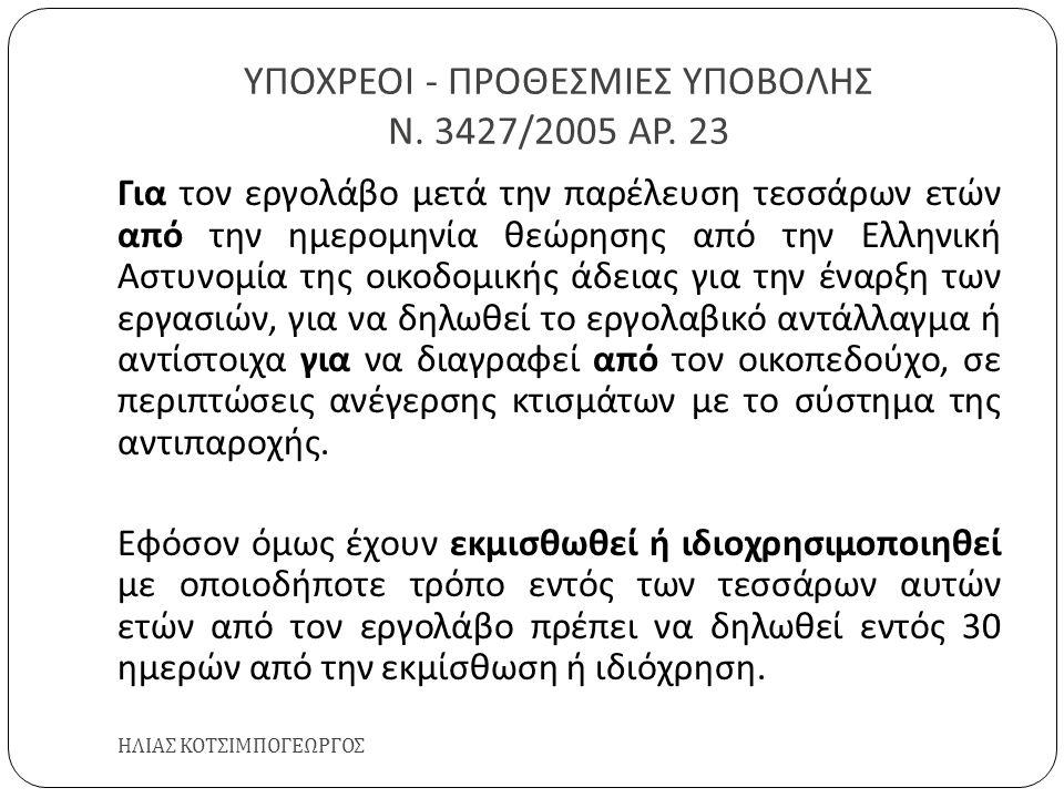 ΥΠΟΧΡΕΟΙ - ΠΡΟΘΕΣΜΙΕΣ ΥΠΟΒΟΛΗΣ Ν. 3427/2005 ΑΡ. 23 Για τον εργολάβο μετά την παρέλευση τεσσάρων ετών από την ημερομηνία θεώρησης από την Ελληνική Αστυ