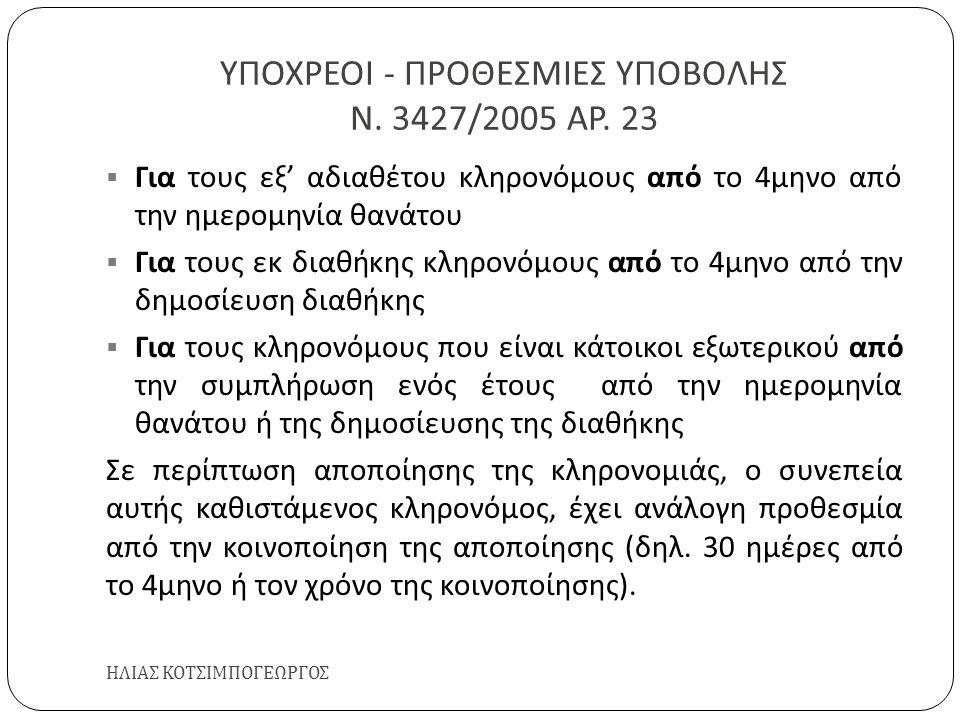ΥΠΟΧΡΕΟΙ - ΠΡΟΘΕΣΜΙΕΣ ΥΠΟΒΟΛΗΣ Ν. 3427/2005 ΑΡ. 23 ΗΛΙΑΣ ΚΟΤΣΙΜΠΟΓΕΩΡΓΟΣ  Για τους εξ ' αδιαθέτου κληρονόμους από το 4 μηνο από την ημερομηνία θανάτο