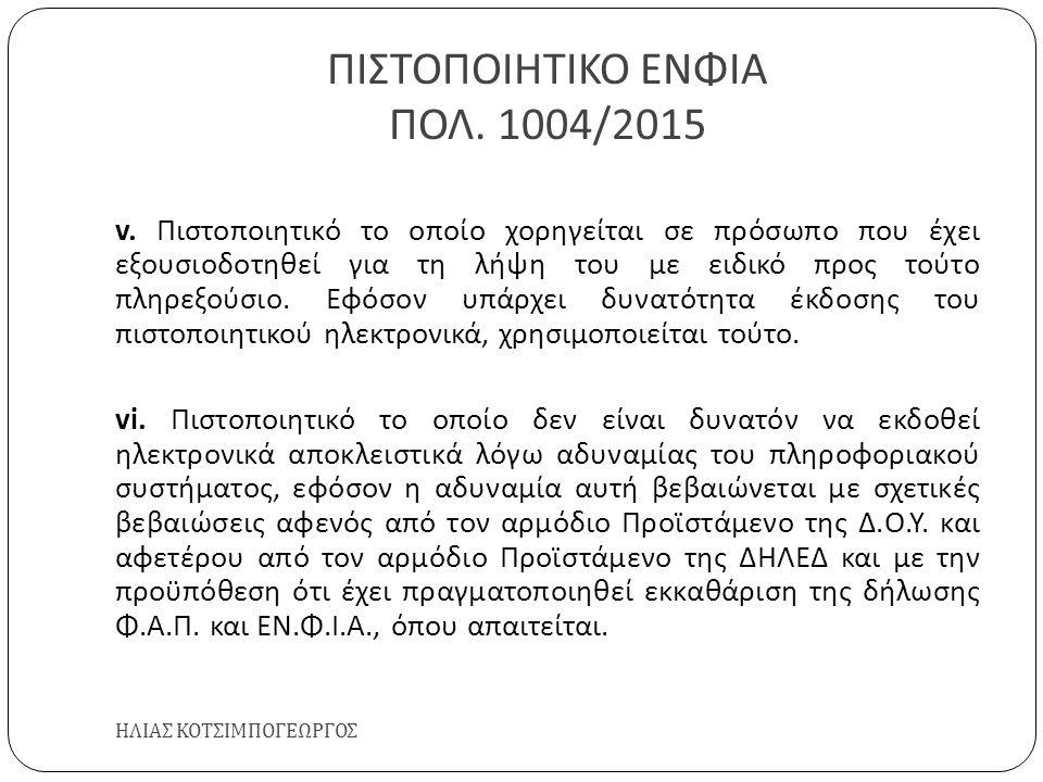 ΠΙΣΤΟΠΟΙΗΤΙΚΟ ΕΝΦΙΑ ΠΟΛ. 1004/2015 ΗΛΙΑΣ ΚΟΤΣΙΜΠΟΓΕΩΡΓΟΣ v. Πιστοποιητικό το οποίο χορηγείται σε πρόσωπο που έχει εξουσιοδοτηθεί για τη λήψη του με ει