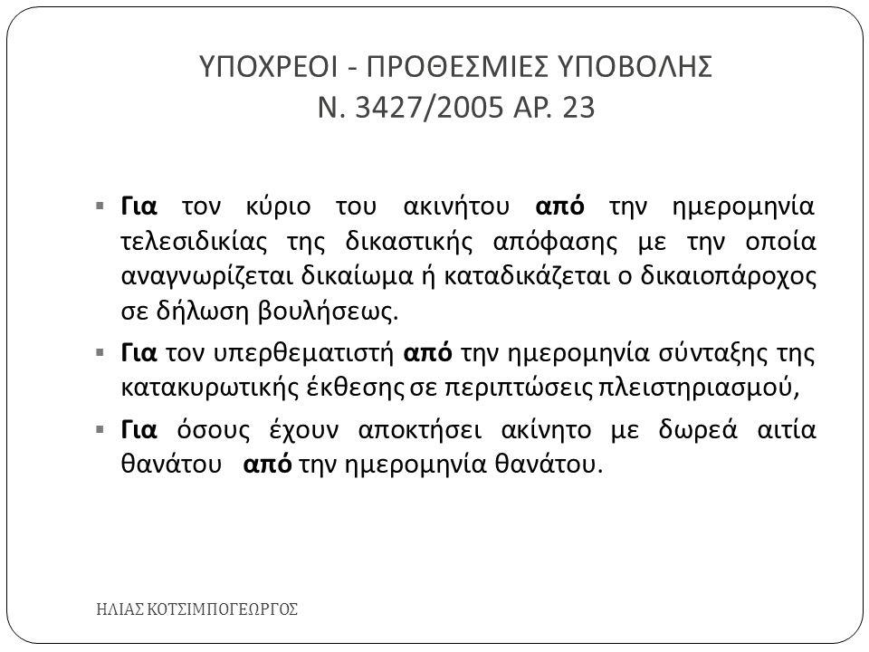 ΥΠΟΧΡΕΟΙ - ΠΡΟΘΕΣΜΙΕΣ ΥΠΟΒΟΛΗΣ Ν. 3427/2005 ΑΡ. 23 ΗΛΙΑΣ ΚΟΤΣΙΜΠΟΓΕΩΡΓΟΣ  Για τον κύριο του ακινήτου από την ημερομηνία τελεσιδικίας της δικαστικής α