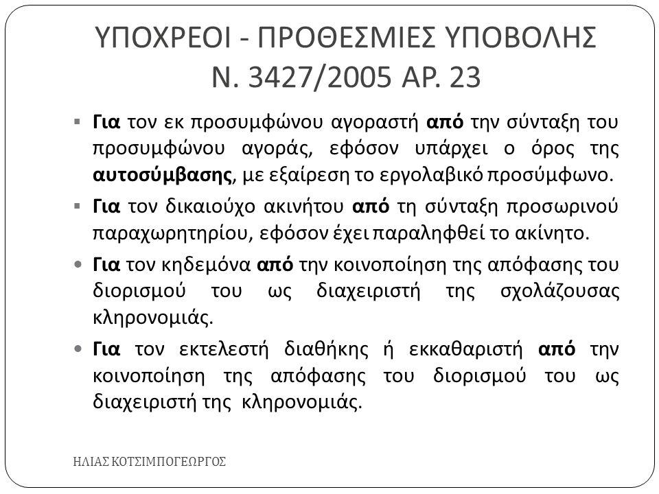 ΥΠΟΧΡΕΟΙ - ΠΡΟΘΕΣΜΙΕΣ ΥΠΟΒΟΛΗΣ Ν. 3427/2005 ΑΡ. 23 ΗΛΙΑΣ ΚΟΤΣΙΜΠΟΓΕΩΡΓΟΣ  Για τον εκ προσυμφώνου αγοραστή από την σύνταξη του προσυμφώνου αγοράς, εφό