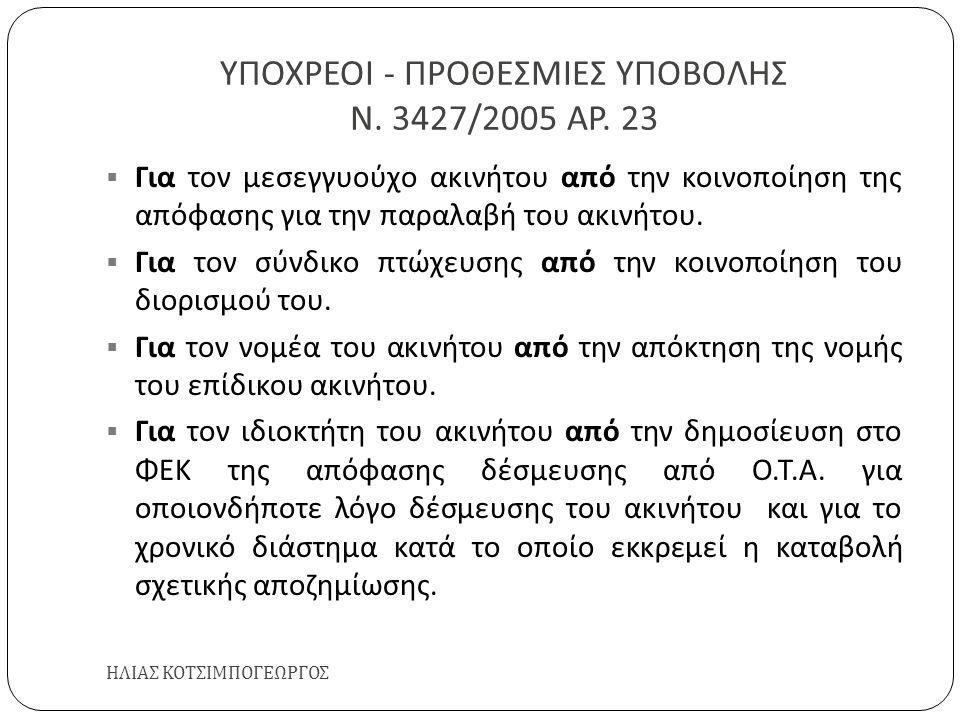 ΥΠΟΧΡΕΟΙ - ΠΡΟΘΕΣΜΙΕΣ ΥΠΟΒΟΛΗΣ Ν. 3427/2005 ΑΡ. 23 ΗΛΙΑΣ ΚΟΤΣΙΜΠΟΓΕΩΡΓΟΣ  Για τον μεσεγγυούχο ακινήτου από την κοινοποίηση της απόφασης για την παραλ