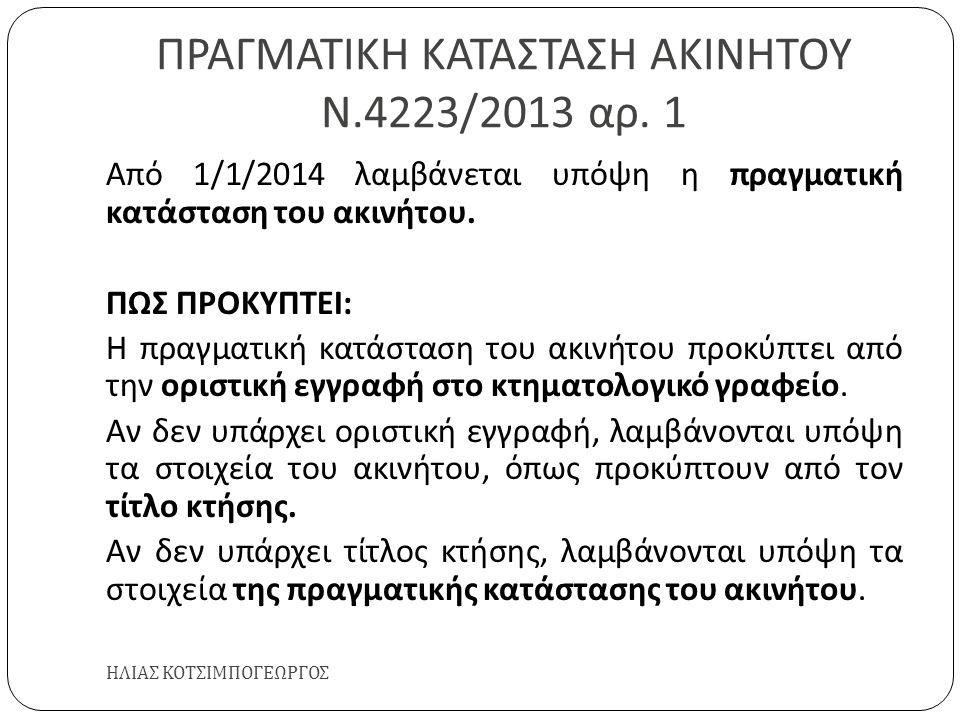 ΠΡΑΓΜΑΤΙΚΗ ΚΑΤΑΣΤΑΣΗ ΑΚΙΝΗΤΟΥ Ν.4223/2013 αρ. 1 ΗΛΙΑΣ ΚΟΤΣΙΜΠΟΓΕΩΡΓΟΣ Από 1/1/2014 λαμβάνεται υπόψη η πραγματική κατάσταση του ακινήτου. ΠΩΣ ΠΡΟΚΥΠΤΕΙ