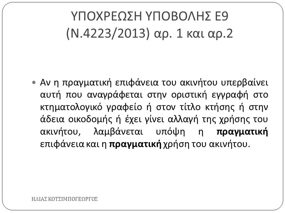 ΥΠΟΧΡΕΩΣΗ ΥΠΟΒΟΛΗΣ Ε 9 ( Ν.4223/2013) αρ. 1 και αρ.2 ΗΛΙΑΣ ΚΟΤΣΙΜΠΟΓΕΩΡΓΟΣ Αν η πραγματική επιφάνεια του ακινήτου υπερβαίνει αυτή που αναγράφεται στην