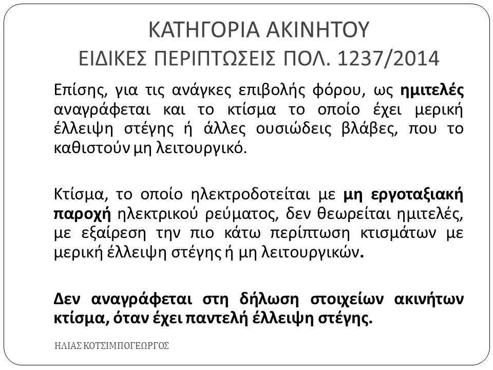 ΚΑΤΗΓΟΡΙΑ ΑΚΙΝΗΤΟΥ ΕΙΔΙΚΕΣ ΠΕΡΙΠΤΩΣΕΙΣ ΠΟΛ. 1237/2014 ΗΛΙΑΣ ΚΟΤΣΙΜΠΟΓΕΩΡΓΟΣ Επίσης, για τις ανάγκες επιβολής φόρου, ως ημιτελές αναγράφεται και το κτί