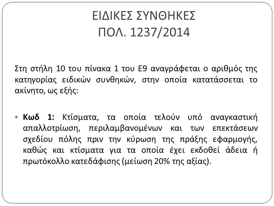 ΕΙΔΙΚΕΣ ΣΥΝΘΗΚΕΣ ΠΟΛ. 1237/2014 Στη στήλη 10 του πίνακα 1 του Ε 9 αναγράφεται ο αριθμός της κατηγορίας ειδικών συνθηκών, στην οποία κατατάσσεται το ακ