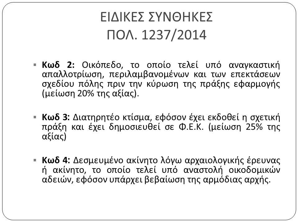 ΕΙΔΙΚΕΣ ΣΥΝΘΗΚΕΣ ΠΟΛ. 1237/2014  Κωδ 2: Οικόπεδο, το οποίο τελεί υπό αναγκαστική απαλλοτρίωση, περιλαμβανομένων και των επεκτάσεων σχεδίου πόλης πριν