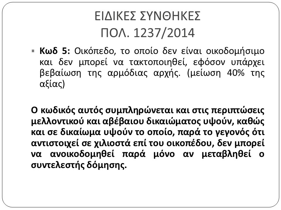 ΕΙΔΙΚΕΣ ΣΥΝΘΗΚΕΣ ΠΟΛ. 1237/2014  Κωδ 5: Οικόπεδο, το οποίο δεν είναι οικοδομήσιμο και δεν μπορεί να τακτοποιηθεί, εφόσον υπάρχει βεβαίωση της αρμόδια