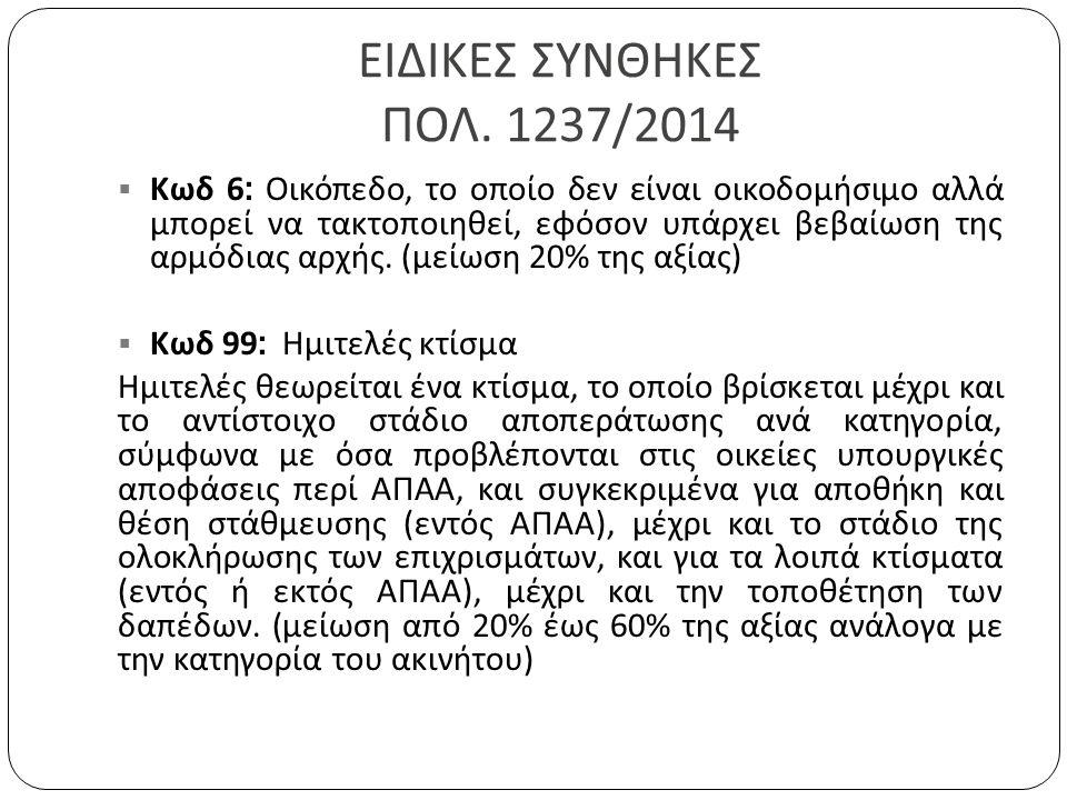 ΕΙΔΙΚΕΣ ΣΥΝΘΗΚΕΣ ΠΟΛ. 1237/2014  Κωδ 6: Οικόπεδο, το οποίο δεν είναι οικοδομήσιμο αλλά μπορεί να τακτοποιηθεί, εφόσον υπάρχει βεβαίωση της αρμόδιας α
