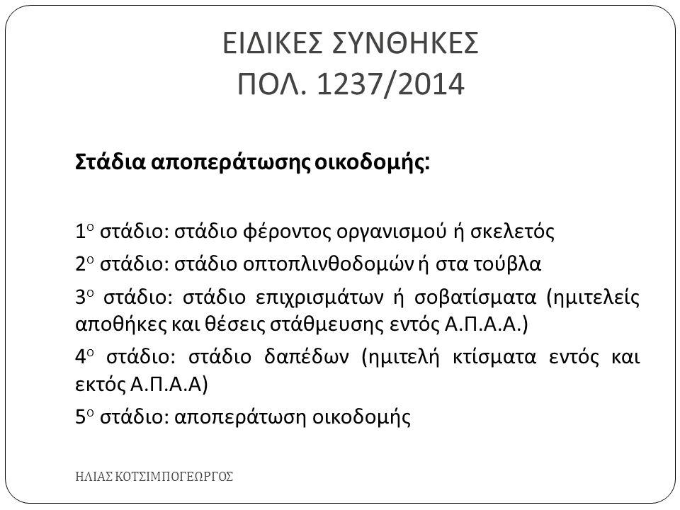 ΕΙΔΙΚΕΣ ΣΥΝΘΗΚΕΣ ΠΟΛ. 1237/2014 ΗΛΙΑΣ ΚΟΤΣΙΜΠΟΓΕΩΡΓΟΣ Στάδια αποπεράτωσης οικοδομής : 1 ο στάδιο : στάδιο φέροντος οργανισμού ή σκελετός 2 ο στάδιο :